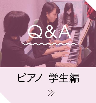 ピアノ 学生編