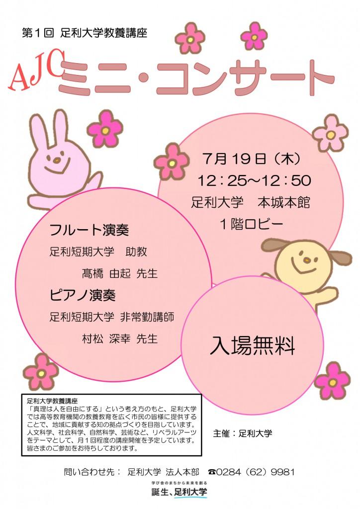 第1回足利大学教養講座(ミニコンサート)0710a-1
