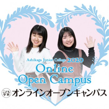 オープンキャンパスでの質問についてお答えします。