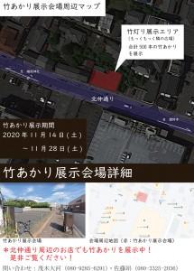 大学地域連携授業 竹あかり展示のお知らせ